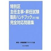 特別区主任主事試験・昇任試験職員ハンドブック完全対応問題集〈2011年版〉 [単行本]