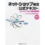 ネットショップ検定公式テキスト〈2011年版〉 [単行本]