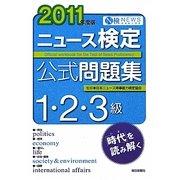 ニュース検定公式問題集1・2・3級〈2011年度版〉 [単行本]