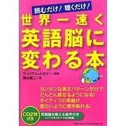 世界一速く英語脳に変わる本―読むだけ!聴くだけ! [単行本]