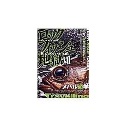 ロックフィッシュ地獄 7(別冊つり人 Vol. 312) [ムックその他]