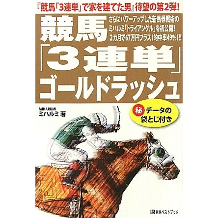 競馬「3連単」ゴールドラッシュ(ベストセレクト) [単行本]