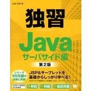 独習Java サーバサイド編 第2版 [単行本]