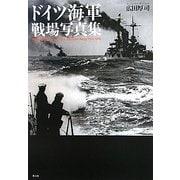 ドイツ海軍 戦場写真集 [単行本]