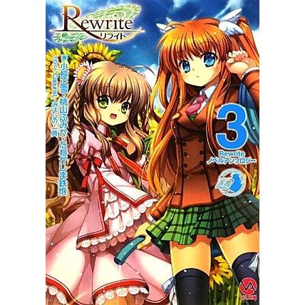 Rewriteノベルアンソロジー〈3〉(VA文庫) [文庫]