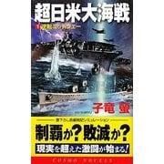 超日米大海戦〈1〉逆転ミッドウェー(コスモノベルス) [新書]