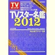 TVスター名鑑 2012年版-TVガイド(TOKYO NEWS MOOK 255号) [ムックその他]