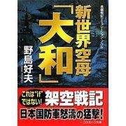 新世界空母「大和」(コスミック文庫) [文庫]