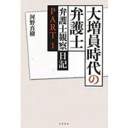 大増員時代の弁護士―弁護士観察日記〈PART1〉 [単行本]