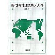 新・世界地理授業プリント [単行本]