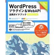 WordPressプラグイン & WebAPI活用ガイドブック―Version 3.x対応 [単行本]