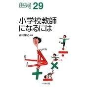 小学校教師になるには(なるにはBOOKS〈29〉) [単行本]