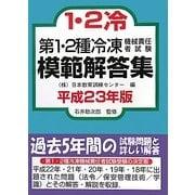 第1・2種冷凍機械責任者試験模範解答集〈平成23年版〉 [単行本]