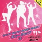 ダンス!おどり!体育祭!発表会!ミュージック≪花≫