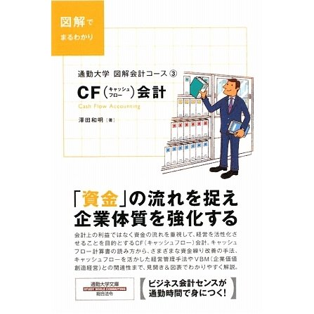 図解会計コース〈3〉CF(キャッシュフロー)会計(通勤大学文庫) [新書]
