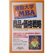 通勤大学実践MBA 商品・価格戦略(通勤大学文庫) [新書]