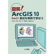 図解!ArcGIS10〈Part1〉身近な事例で学ぼう [単行本]