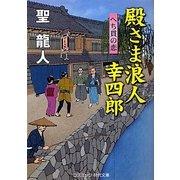 殿さま浪人 幸四郎―へち貫の恋(コスミック・時代文庫) [文庫]