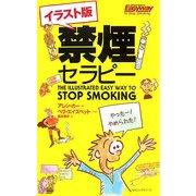 イラスト版 禁煙セラピー [新書]