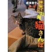 新美敬子の世界の街角猫さんぽ [単行本]