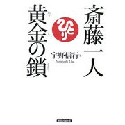 斎藤一人 黄金の鎖 [単行本]