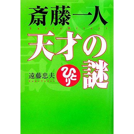 斎藤一人 天才の謎 [単行本]