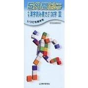5分間トレーニング中学漢字読み書き2136字 3 [全集叢書]
