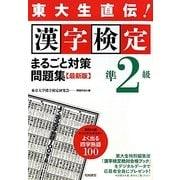 東大生直伝!漢字検定準2級まるごと対策問題集 最新版 [単行本]
