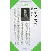 ライプニッツ(Century Books―人と思想) [全集叢書]