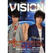 ヒーローヴィジョン VOL.41 (2011)(TOKYO NEWS MOOK 242号) [ムックその他]