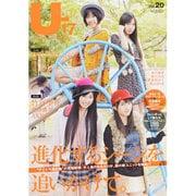 B.L.T. U-17 Vol.20(TOKYO NEWS MOOK) [ムックその他]