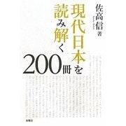 現代日本を読み解く200冊 [単行本]