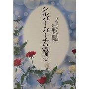 シルバーバーチの霊訓〈7〉 新装版 [単行本]