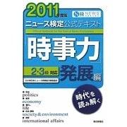 ニュース検定公式テキスト 「時事力」発展編(2・3級対応)〈2011年度版〉 [単行本]