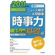 ニュース検定公式テキスト&問題集 「時事力」基礎編(4・5級対応)〈2011年度版〉 [単行本]