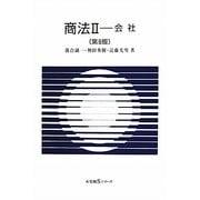 商法〈2〉会社 第8版 (有斐閣Sシリーズ) [全集叢書]