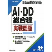 工事担任者 AI・DD総合種実戦問題〈2011秋〉 [単行本]