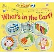 ソングde絵本〈2〉What's in the Cart?