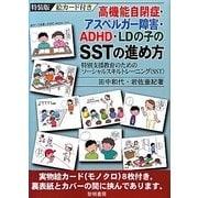 高機能自閉症・アスペルガー障害・ADHD・LDの子のSSTの進め方―特別支援教育のためのソーシャルスキルトレーニング(SST) 特装版 [単行本]