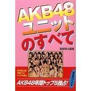AKB48ユニットのすべて [単行本]