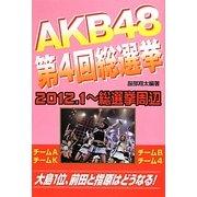 AKB48第4回総選挙 [単行本]