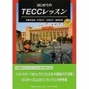 はじめてのTECCレッスン [単行本]