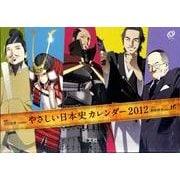 やさしい日本史カレンダー 2012 [ムックその他]