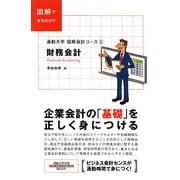 図解会計コース〈1〉財務会計(通勤大学文庫) [新書]
