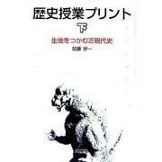 歴史授業プリント〈下〉生徒をつかむ近現代史 [単行本]