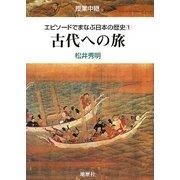 授業中継 エピソードでまなぶ日本の歴史〈1〉古代への旅 [単行本]