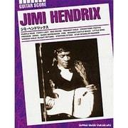 ジミ・ヘンドリックス(ギター・スコア)