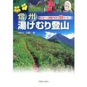 信州 湯けむり登山―マイカー+日帰りで行く50コース [単行本]