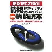 ISO/IEC27001 情報セキュリティマネジメントシステム(ISMS)構築読本―情報資産の利便性と保護の両立を目指して [単行本]