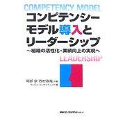 コンピテンシーモデル導入とリーダーシップ―組織の活性化・業績向上の実現へ [単行本]